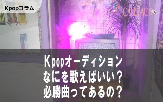 [kpop]オーディション なにを歌えばいい?必勝曲ってあるの?