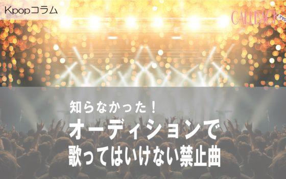 [kpop]歌ったら不利?!オーディション禁止曲