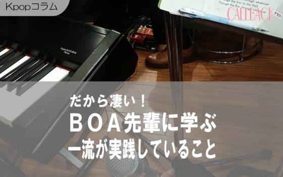[kpop]そんな言い訳は通用しない。BoA先輩から学ぶ!自分の高め方。