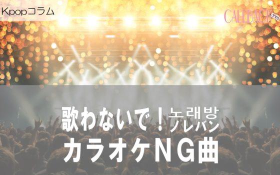 [kpop]カラオケにもあった!歌ってはいけない禁止曲
