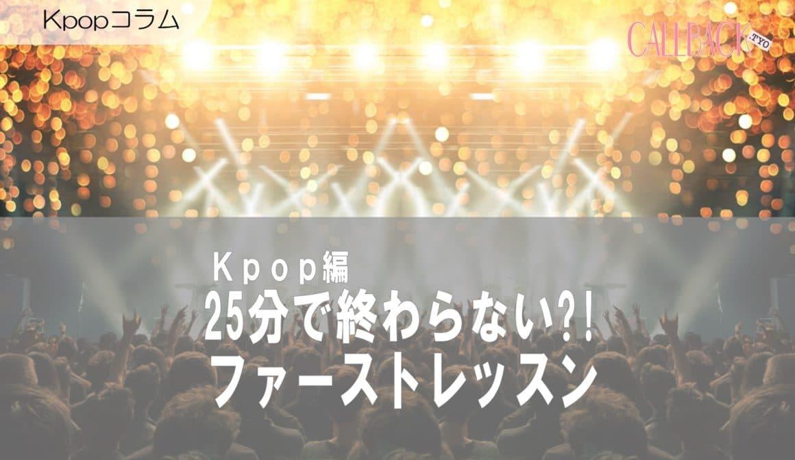 [Kpop編]25分でここまで出来る!ファーストレッスン体験!