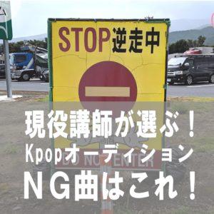 [Kpop]Callbackが選ぶ!オーディションNG曲