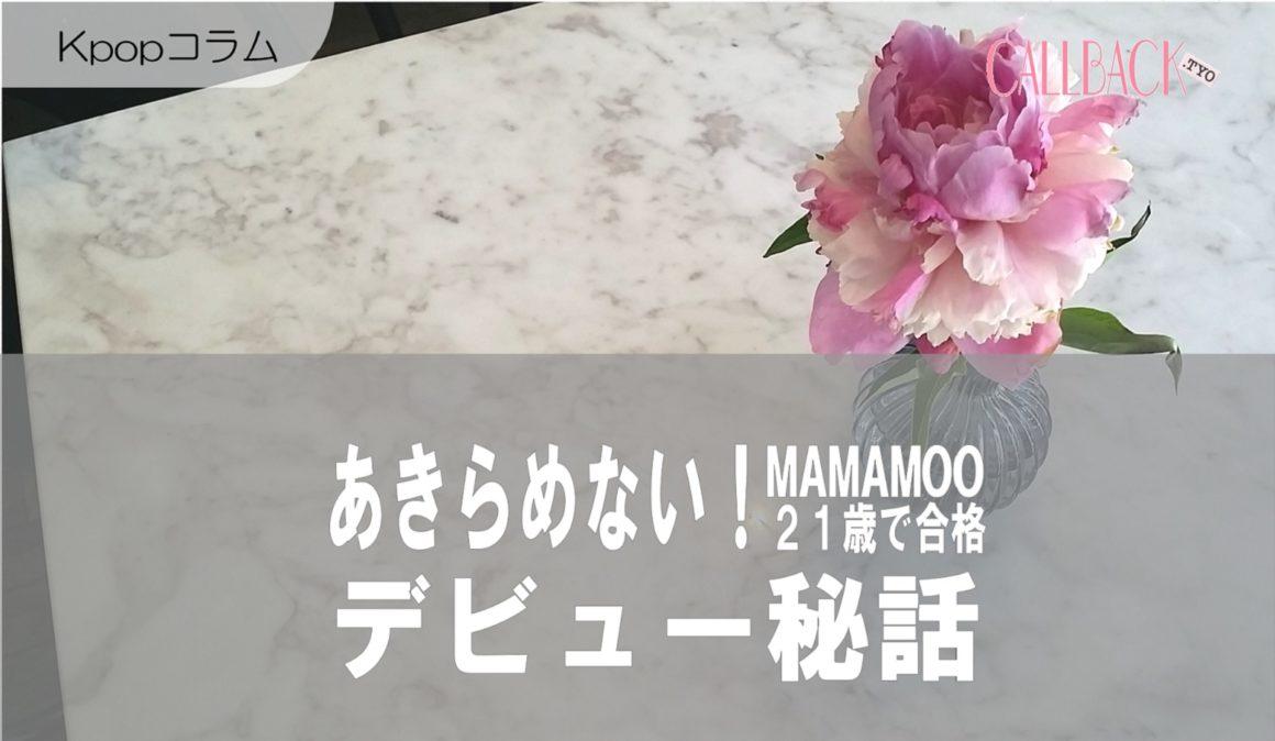 "[kpop]""年齢の壁""であきらめない!MAMAMOOソラのデビュー秘話"