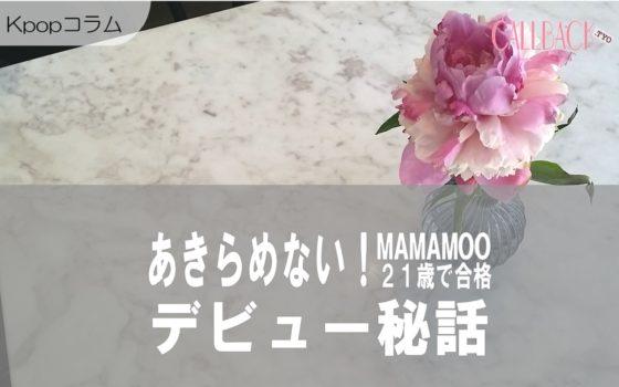 """[kpop]""""年齢の壁""""過ぎてもあきらめない!MAMAMOO ソラのデビュー秘話"""