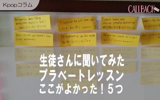 [Kpop]生徒さんに聞いてみた プライベートレッスン5つのメリット