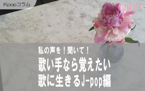 [Kpop]ゼッタイ掴みたい!歌で伝えたい思いのつまったJ-pop