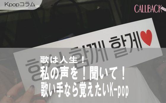 [Kpop]オーディションに使える?!夢をかなえる!強い思いを歌ったK-pop