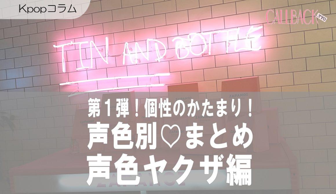 声色タイプ別♡まとめ #1 個性のかたまり!声色ヤクザなKpopアーティスト!