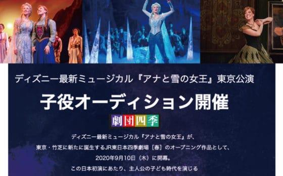アナ雪の女王~Frozen~オーディション