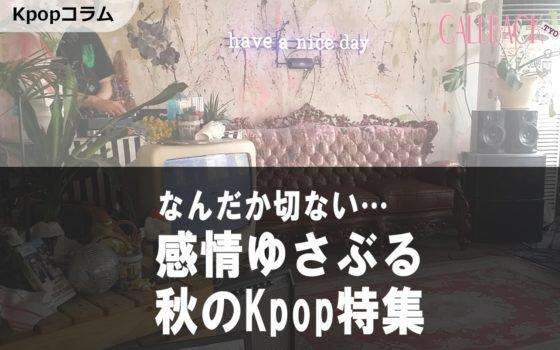 """IU・JIN・Akmuが歌う!""""秋""""が入ったカムソンKpop"""