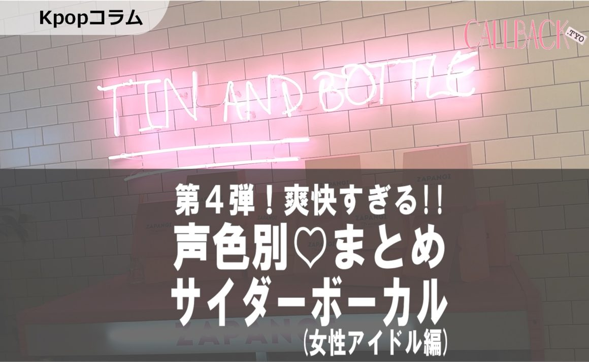 声色タイプ別♡まとめ #4 すっきり爽快!サイダーボーカルなKpop女性アイドル!