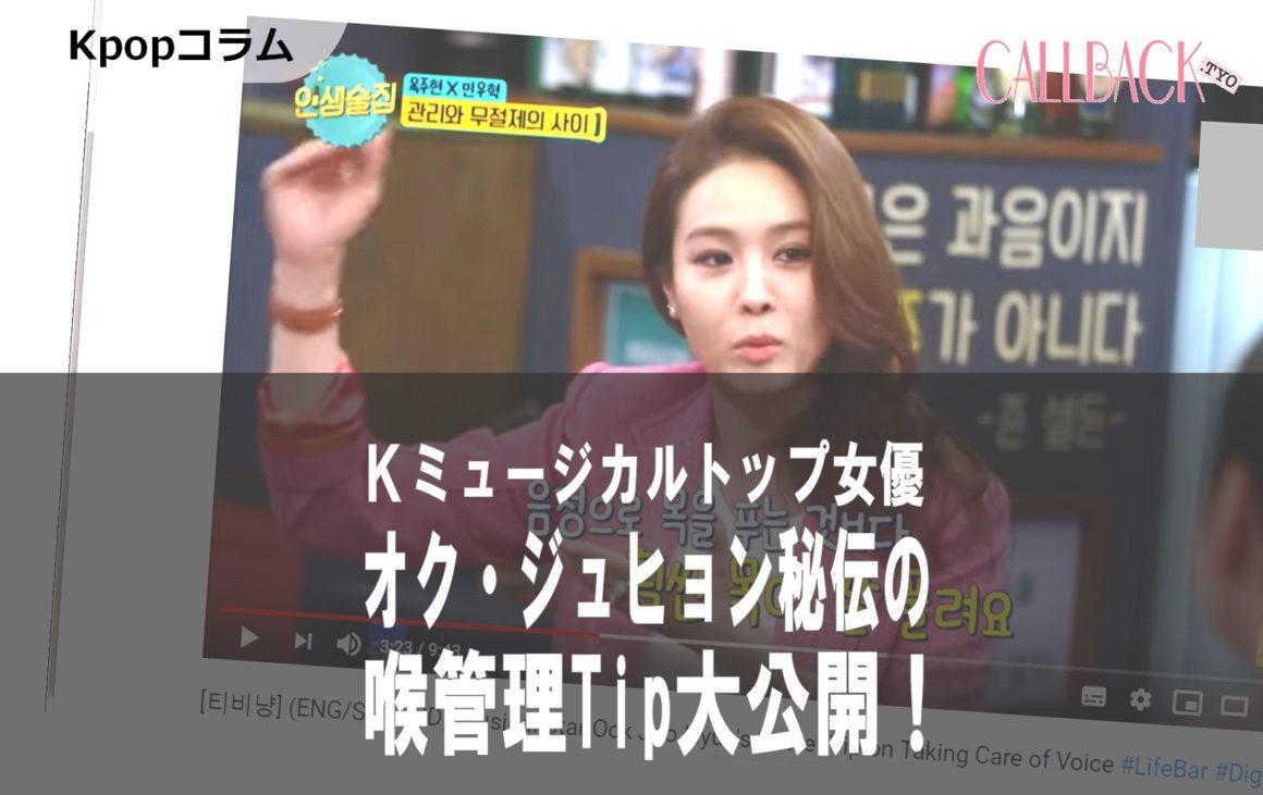 [Kミュージカル]トップ女優 オク・ジュヒョン秘伝の喉管理Tip大公開!