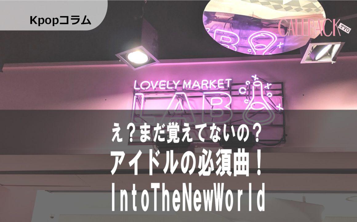 [Kpop]各グループが歌う♡Into The New World(タシマンナンセゲ・다시 만난 세계 )