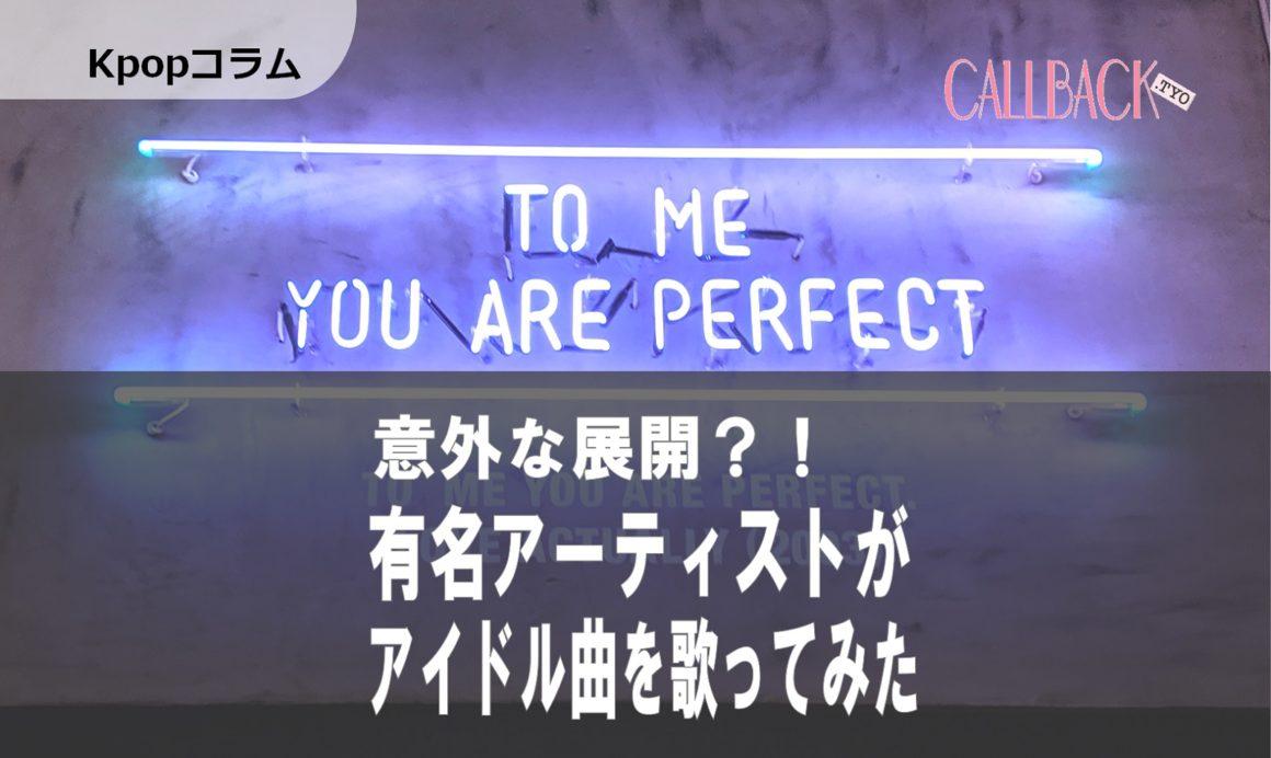 [Kpop]アイドルの曲をアーティストが歌うとこうなる