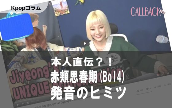 [Kpop]日本でも人気のBol4(볼빨간 사춘기/赤頬思春期) 発音の秘密はコレ!