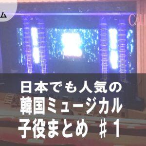 [Kミュージカル]日本でも人気!韓国ミュージカル 子役まとめ ♯1