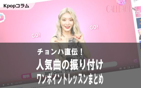[Kpop]チョンハが直伝!振り付けワンポイントレッスンまとめ(日本語解説つき!)♯1