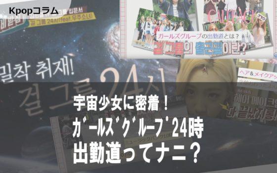 """[Kpop]アイドルの1日""""出勤道""""とは?(WJSNの実生活公開!)"""