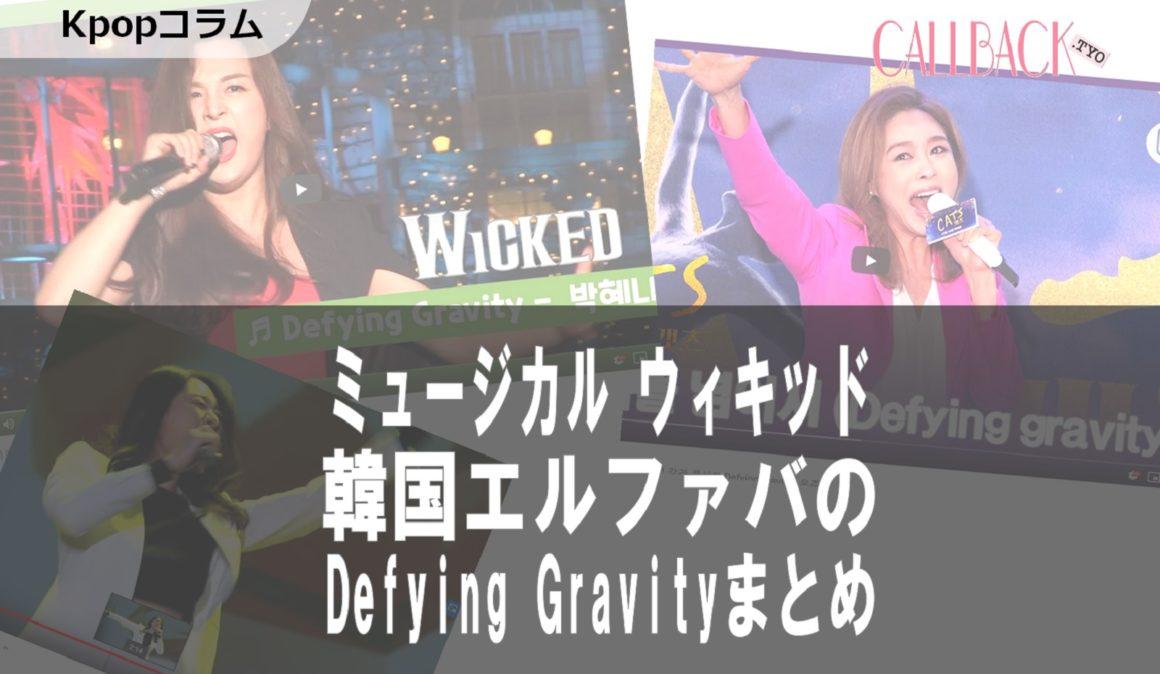 日本のテレビ出演で話題!ウィキッド劇中歌 Defying gravityを歌う 韓国ミュージカル女優 まとめ