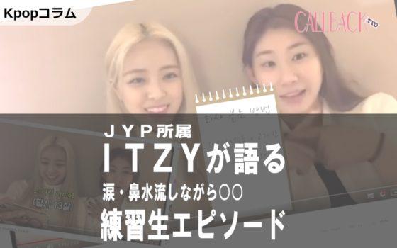 [Kpop] ITZY☆JYPに入るキッカケから練習生時代を語る!(日本語訳)