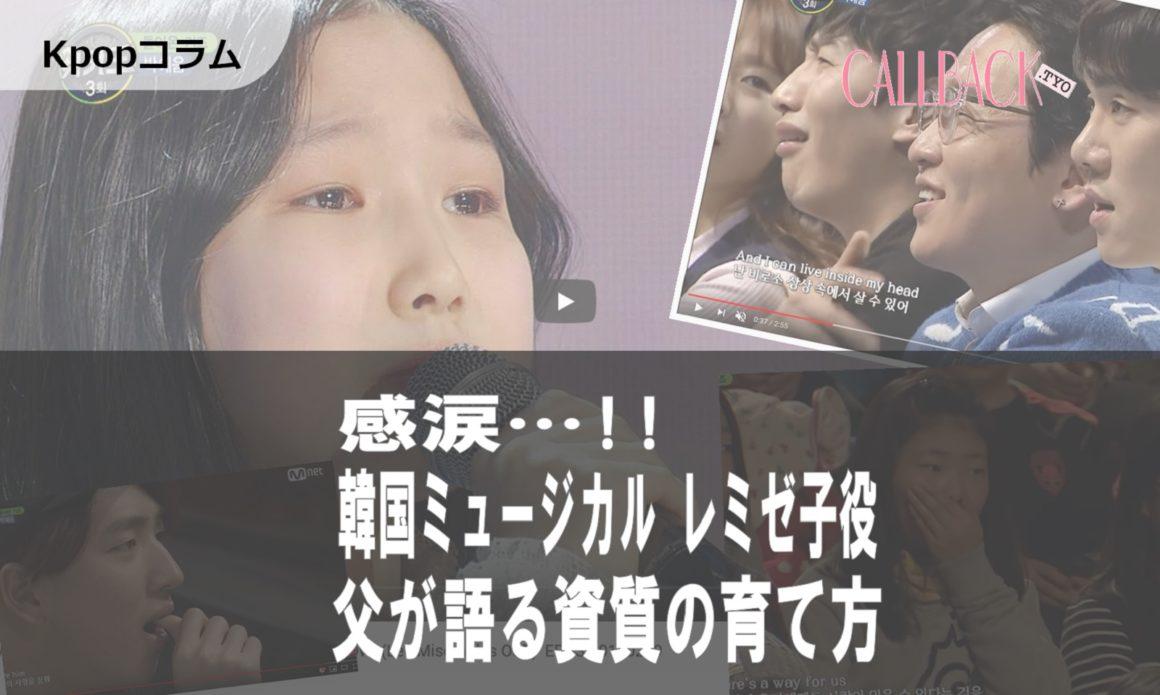圧巻すぎて絶句・・・韓国ミュージカル レミゼ子役 と父が語る教育論とは