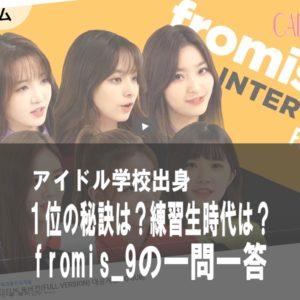 [Kpop]アイドル学校出身 fromis_9  練習生時代を語る