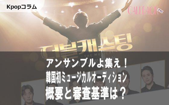 韓国初!ミュージカルオーディション番組 ダブルキャスティング 概要と審査基準は?