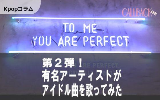 [Kpop]有名アーティストがアイドル曲を歌ってみた ♯2