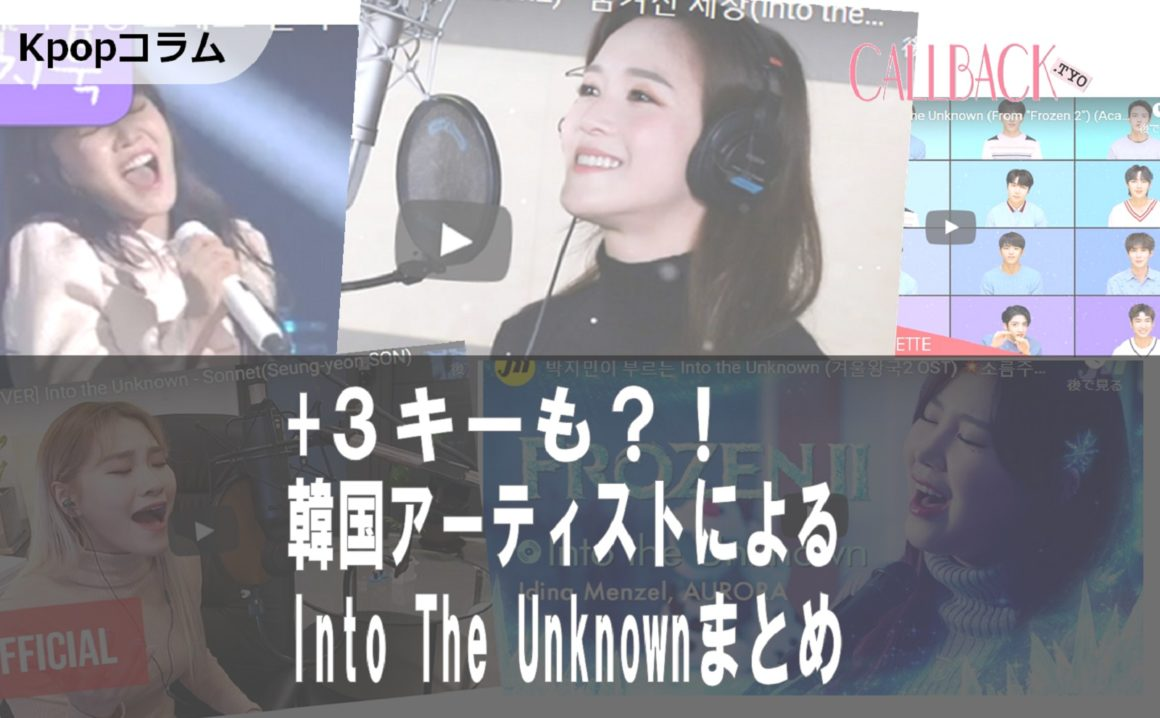 [Kpop]+3キーも?!韓国シンガーたちのInto The Unknownまとめ