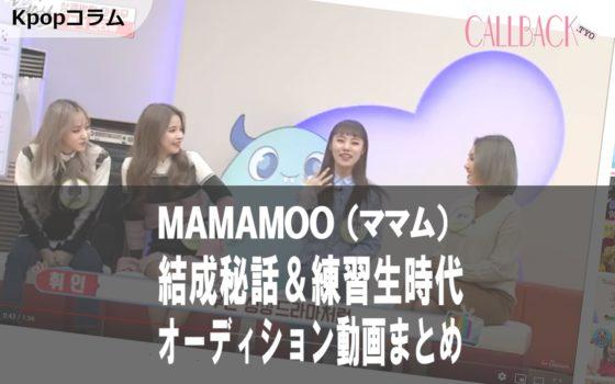 [Kpop]MAMAMOO 結成秘話&練習生時代まとめ