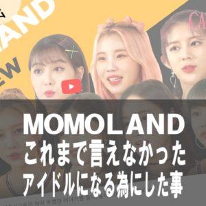 [Kpop]MOMOLAND 練習生時代を語る