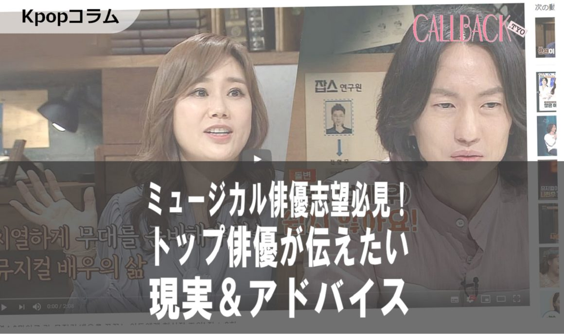 [Kミュージカル]韓国トップ俳優が助言!俳優を目指すあなたに伝えたいこと