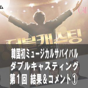 韓国初!ミュージカルオーディション番組 DoubleCasting 第1回放送①(日本語訳)