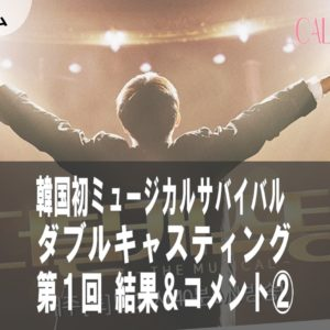韓国初!ミュージカルオーディション番組 DoubleCasting 第1回放送②(日本語訳)
