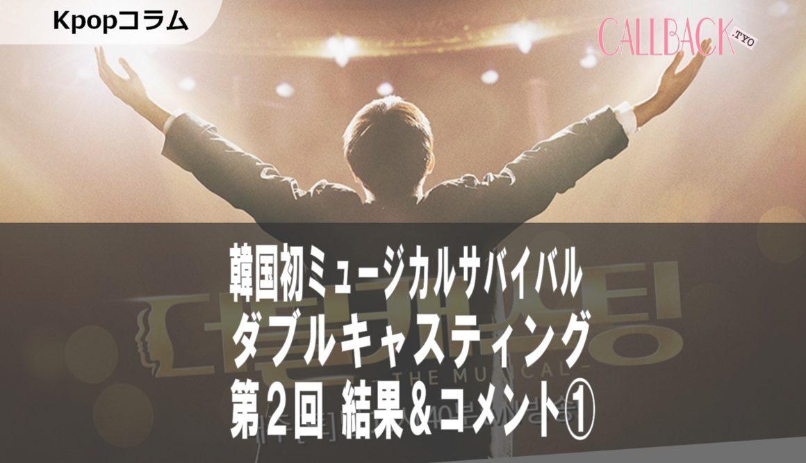 韓国初!ミュージカルオーディション番組 DoubleCasting 第2回放送①