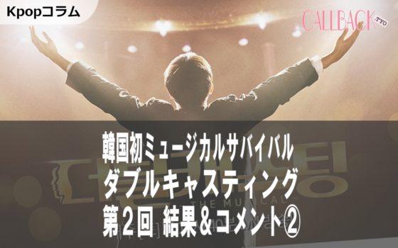 韓国初!ミュージカルオーディション番組 DoubleCasting 第2回放送②