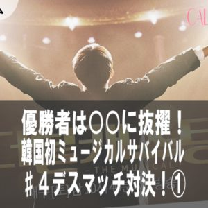 韓国初!ミュージカルオーディション番組 DoubleCasting 第4回放送①
