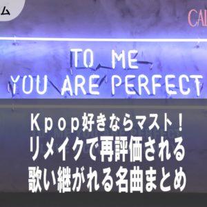 [Kpop]アイドルも参加!リメイクで再評価される名曲まとめ