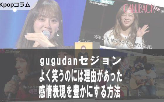 [Kpop]gugudanセジョン 笑うことしか感情を知らなかった…表現を豊かにした悲しい出来事