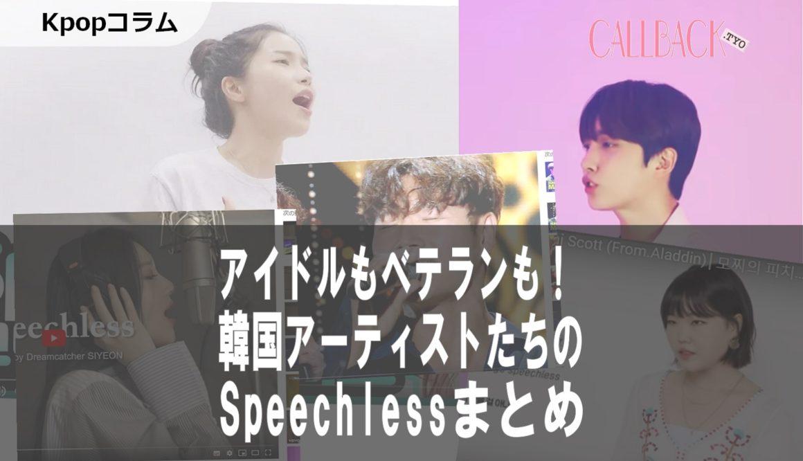 [Kpop]アイドルからベテランまで!韓国シンガーたちのSpeechlessまとめ