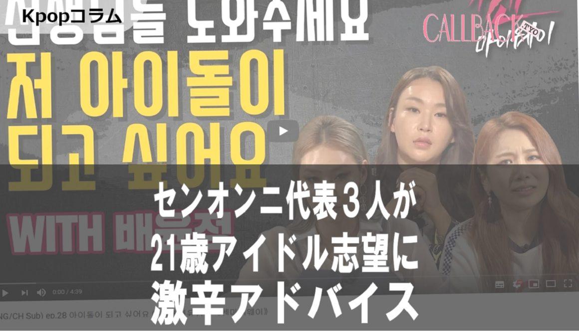 [kpop]センオンニ3人が21歳アイドル志望に激辛アドバイス