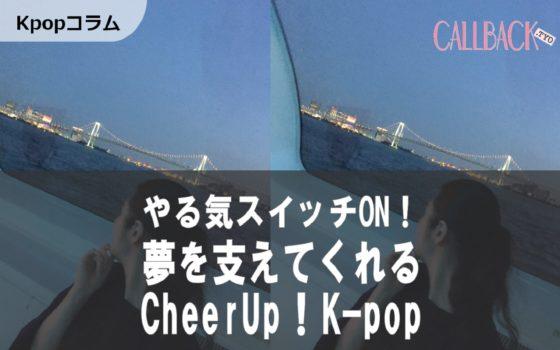 [Kpop]背中を押してくれる!夢を支えるK-pop