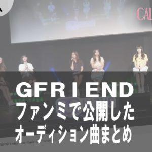 [Kpop]GFRIENDが告白!実際のオーディションで歌った曲を大公開!