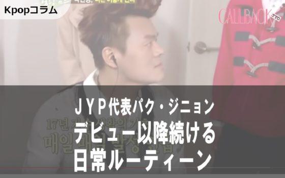 [Kpop]デビュー以来 同じ日常!JYP代表の驚くべきルーティーン