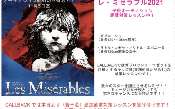 レミゼラブル2021子役オーディション対策レッスン中!