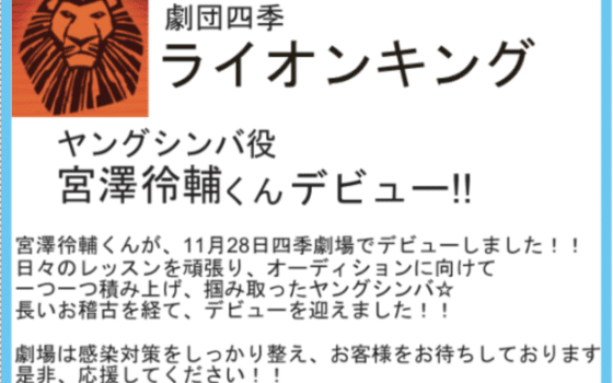 ライオンキング ヤングシンバ役決定!!