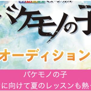 「バケモノの子」子役オーディションが熱いです!!