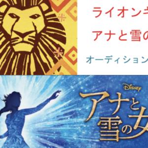 劇団四季・ライオンキング🦁 アナと雪の女王⛄️オーディション